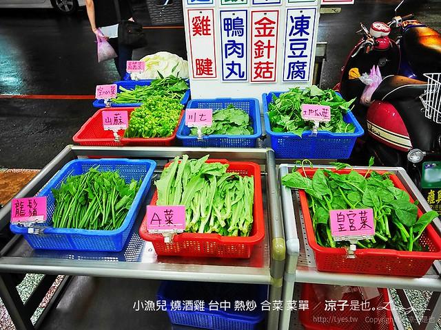 小漁兒 燒酒雞 台中 熱炒 合菜 菜單 6