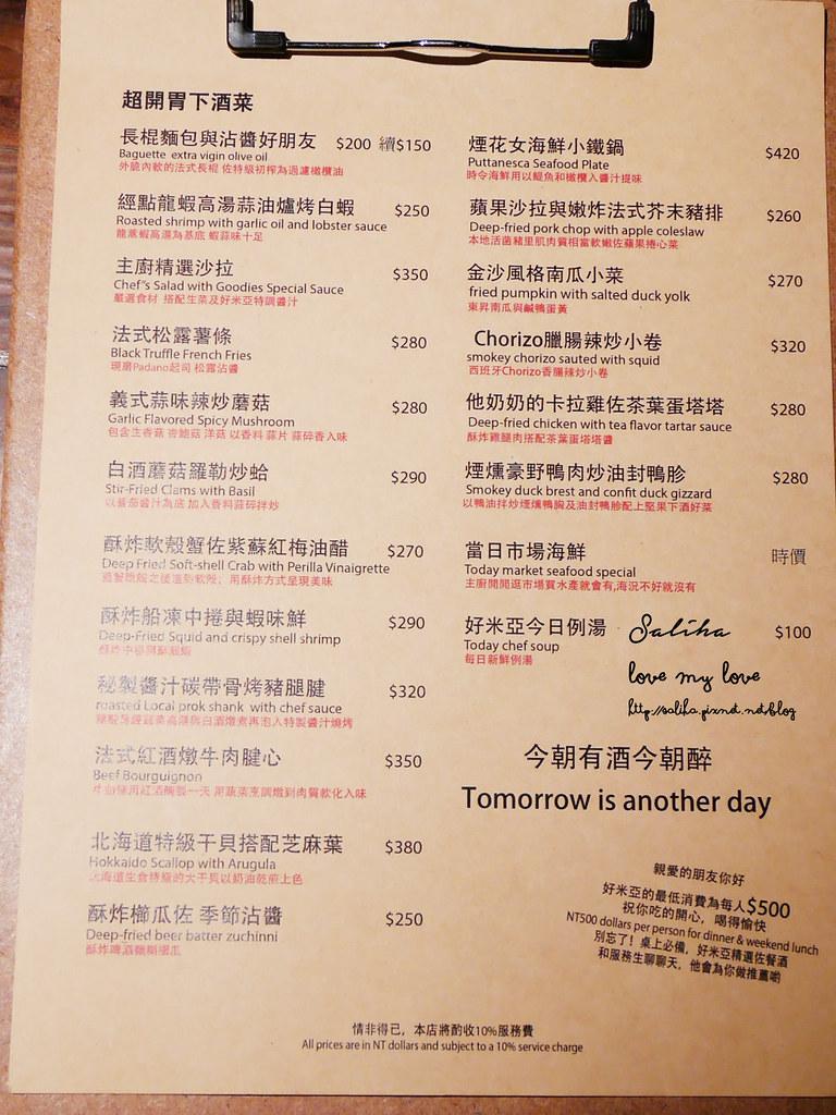 台北東區忠孝敦化站附近餐廳推薦Goodies Cuisine 好米亞 (44)