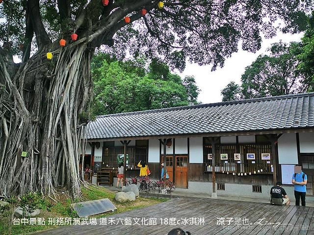 台中景點 刑務所演武場 道禾六藝文化館 18度c冰淇淋 3