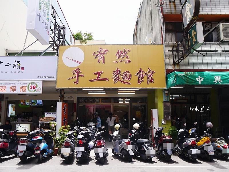 35250645692 0577022fc8 b - 宥然手工麵館 | 中工三路生意很好的素食店,不加味精的天然蔬菜湯頭