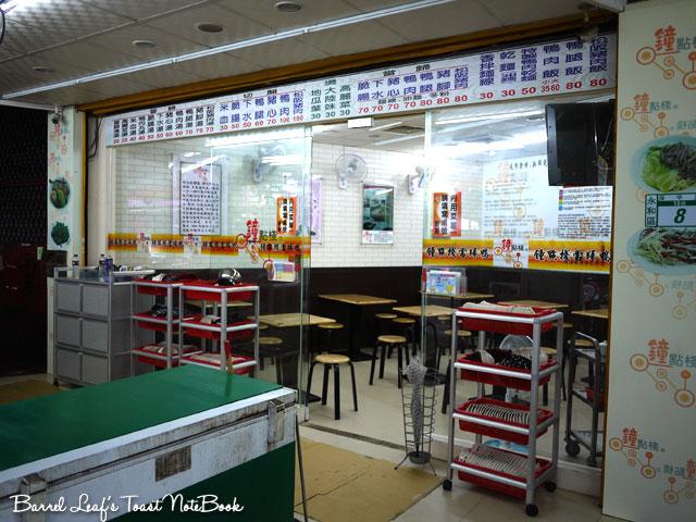 zhong-dian-zhan-duck-rice (2)