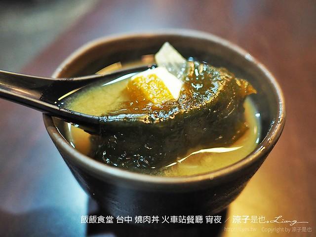 飯飯食堂 台中 燒肉丼 火車站餐廳 宵夜 4