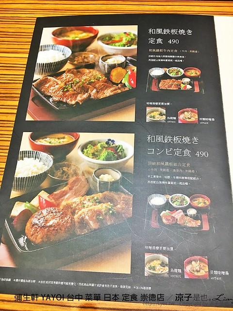 彌生軒 YAYOI 台中 菜單 日本 定食 崇德店 15