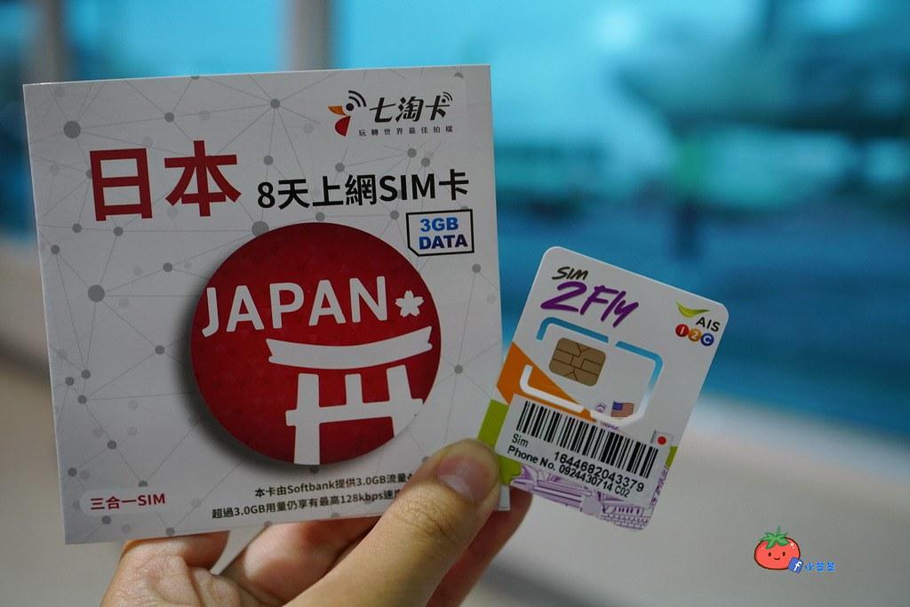 日本上網卡 七淘卡