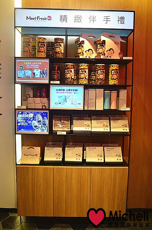 ❤️東區甜點❤️MeetFresh 鮮芋仙 精緻甜品專賣店