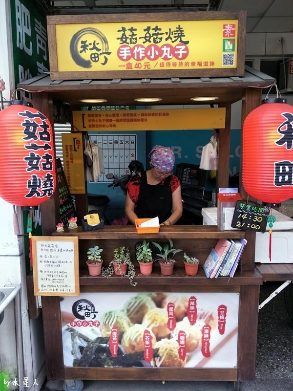 35254389065 de740709bd b - 台中西區│秋町菇菇燒,素食版章魚燒!包了杏鮑菇的手作小丸子
