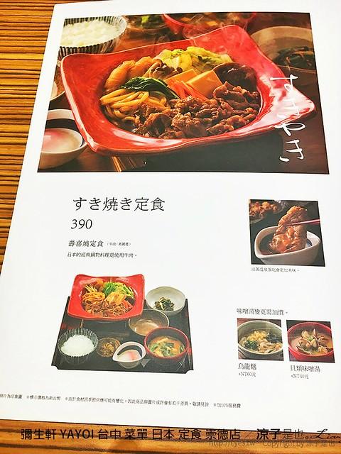 彌生軒 YAYOI 台中 菜單 日本 定食 崇德店 9