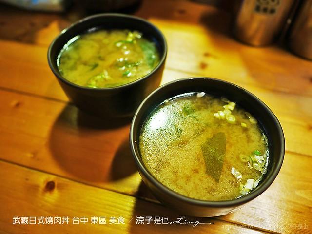 武藏日式燒肉丼 台中 東區 美食 9