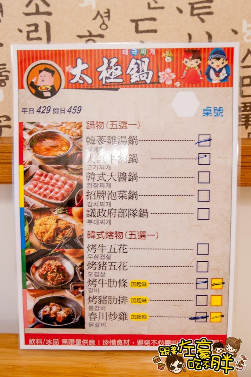 槿韓食堂.韓式料理-6