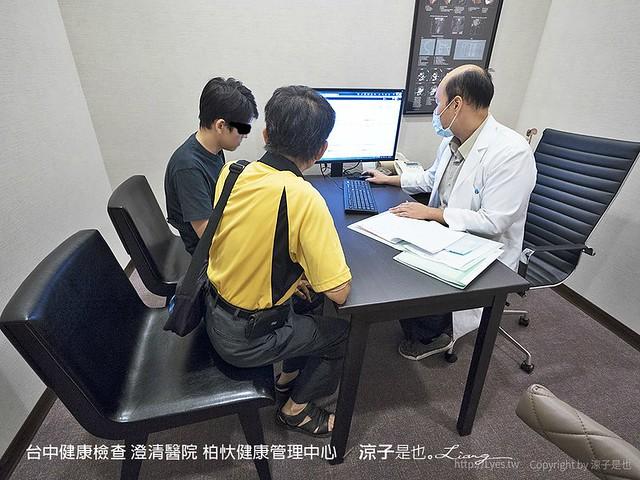 台中健康檢查 澄清醫院 柏忕健康管理中心 45