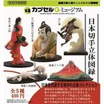 海洋堂《膠囊Q博物館》日本郵票立體圖鑑 !カプセルQミュージアム 『日本切手立体図録』