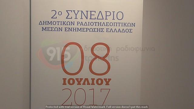 2ο Συνέδριο Ραδιοτηλεοπτικών ΜΜΕ στην Αθήνα (Τεχνόπολη)