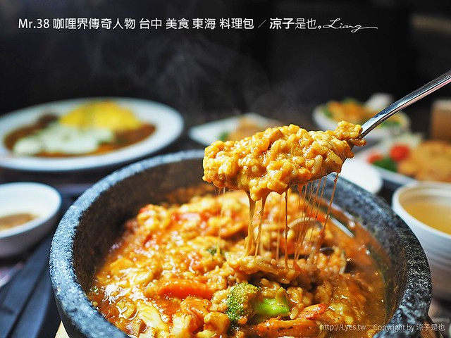 Mr.38 咖哩界傳奇人物 台中 美食 東海 料理包 18
