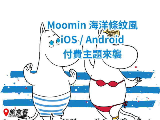 LINE 主題-Moomin 海洋條紋風
