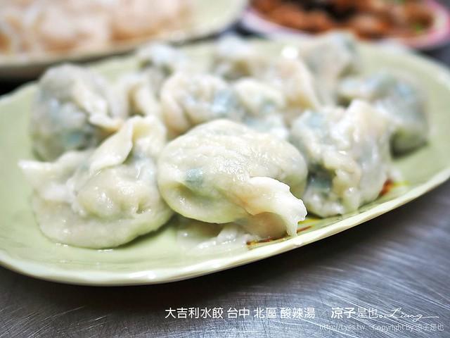 大吉利水餃 台中 北區 酸辣湯 8