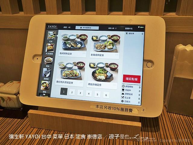彌生軒 YAYOI 台中 菜單 日本 定食 崇德店 28