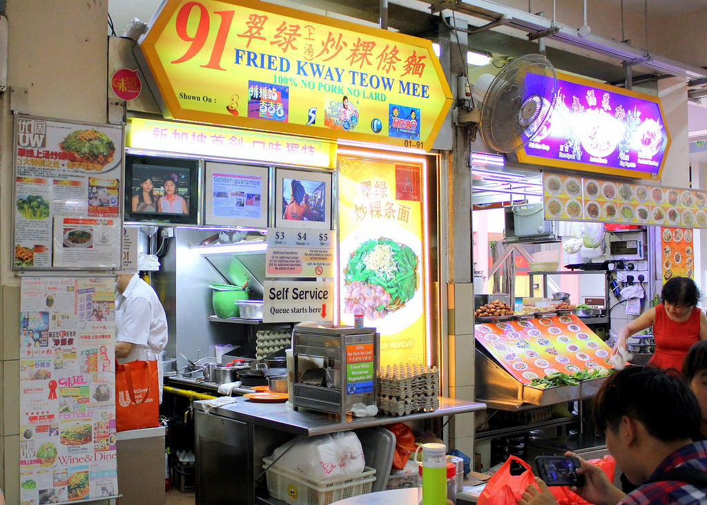 Golden Mile Food Centre: 91 Fried Kway Teow Mee