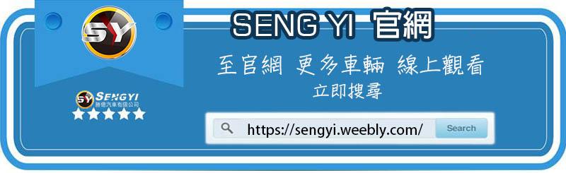 SENG YI官方網頁