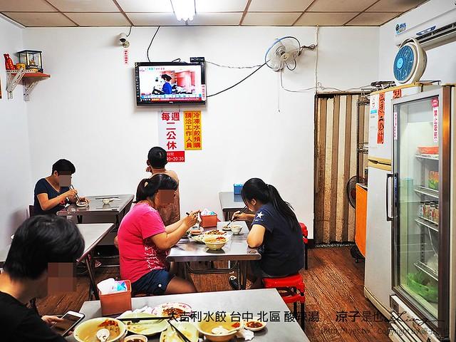 大吉利水餃 台中 北區 酸辣湯 15
