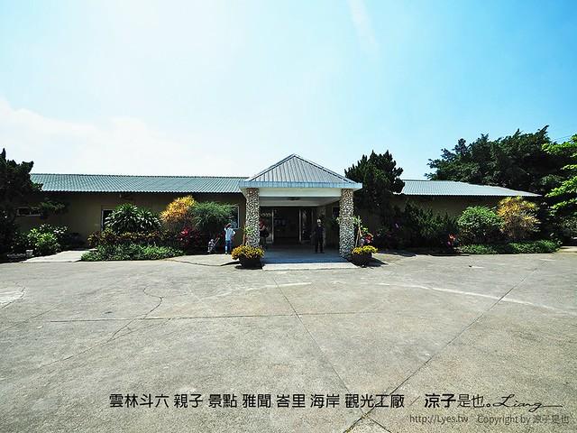 雲林斗六 親子 景點 雅聞 峇里 海岸 觀光工廠 5