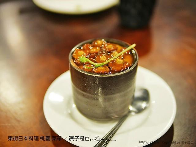 東街日本料理 桃園 菜單 19