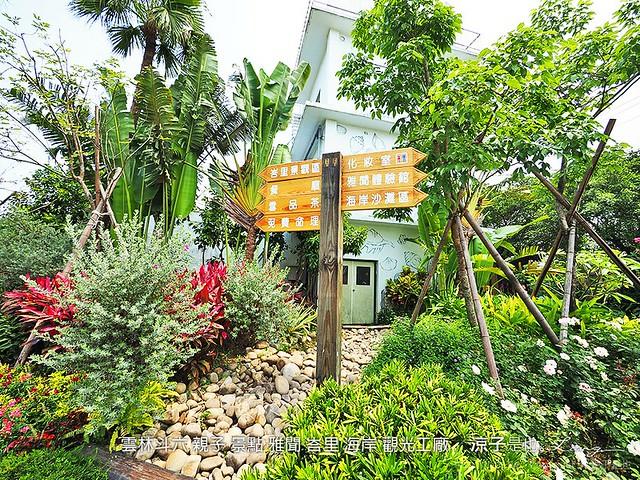 雲林斗六 親子 景點 雅聞 峇里 海岸 觀光工廠 23