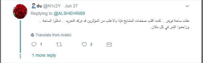 تعليق على عبد الله الشهري.JPG 12