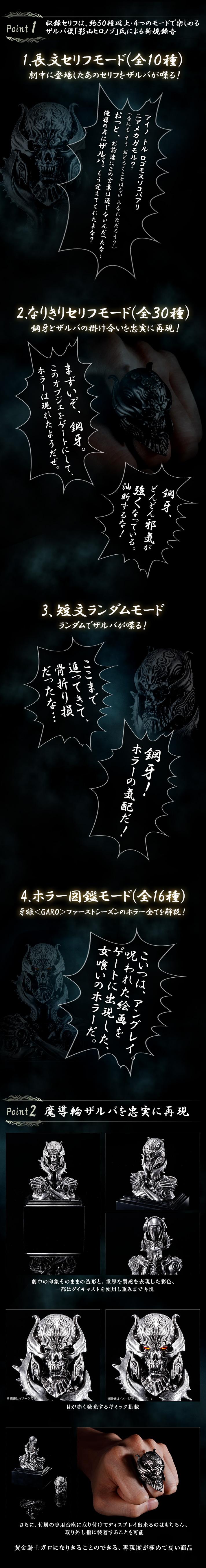 說、說話啦!!!! TAMASHII Lab 《牙狼〈GARO〉》魔導輪薩魯巴(ザルバ)