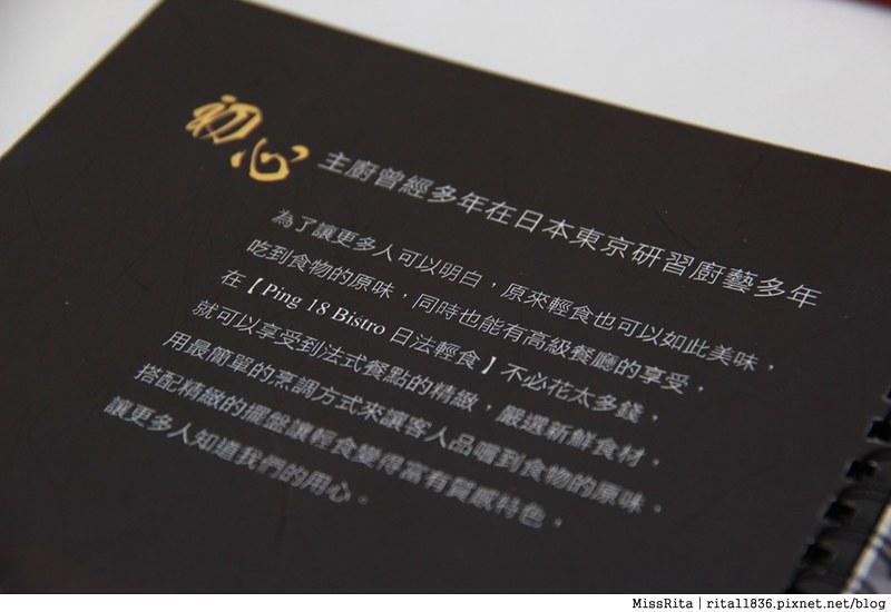 台中美食 台中日法料理 台中推薦 ping18 大墩十八街美食 ping18日法輕食 品十八 台中好吃14