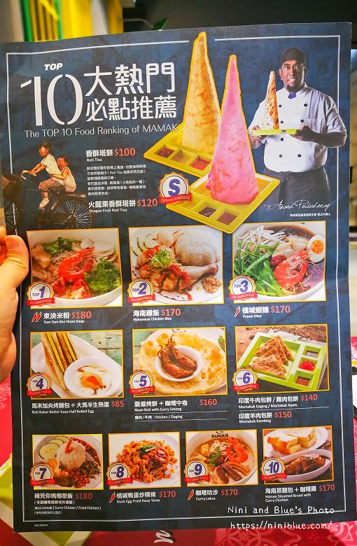 勤美草悟道美食MAMAK檔馬來西亞異國料理28