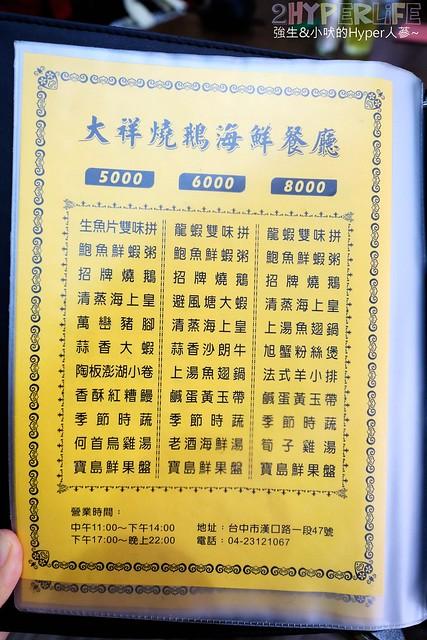 大祥海鮮燒鵝餐廳 (13)