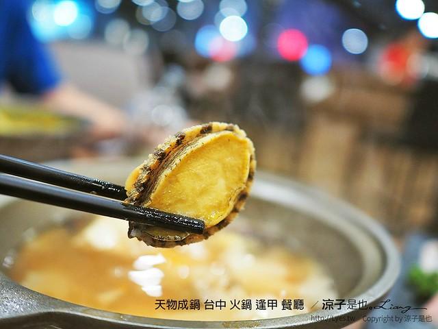 天物成鍋 台中 火鍋 逢甲 餐廳  26