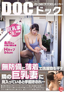 RDT-281 It Is Beckoning That It Is Watching The Busty Wife Next To Hanging Clothes Undetectably In Clothes …