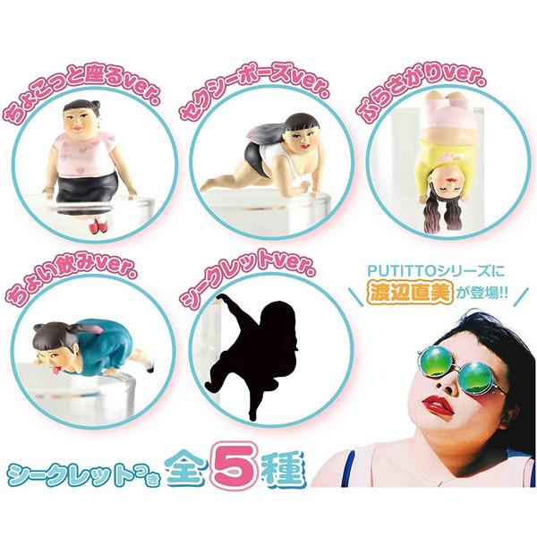 奇譚俱樂部 PUTITTO系列  「IG 女王」渡邊直美用各種爆笑姿態爬上杯啦!!!