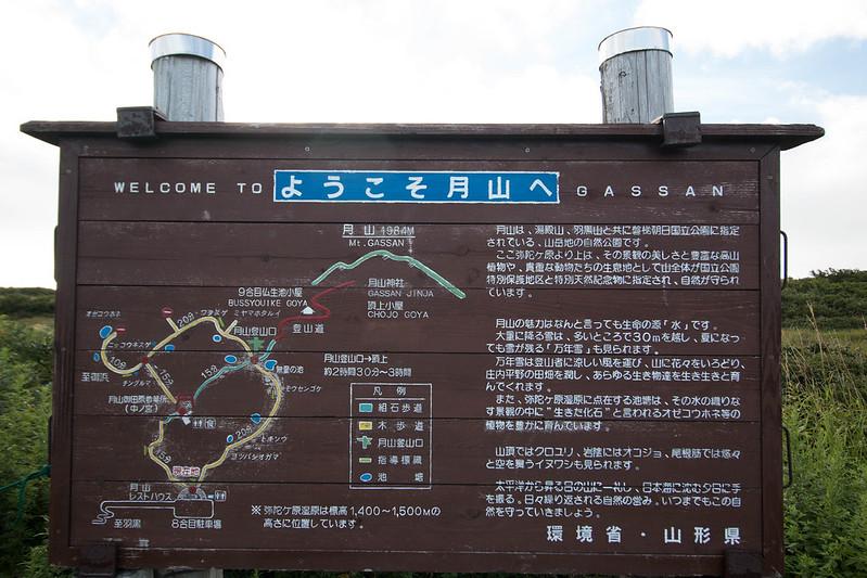 20150824-月山_0036.jpg