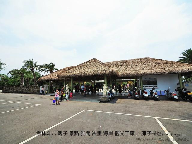 雲林斗六 親子 景點 雅聞 峇里 海岸 觀光工廠 43