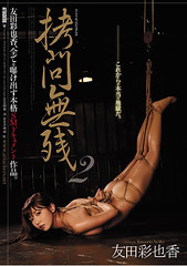 JBD-217 Torture Unrelated 2 Yuika Tomoda