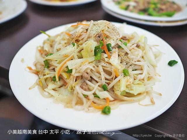 小美越南美食 台中 太平 小吃 11