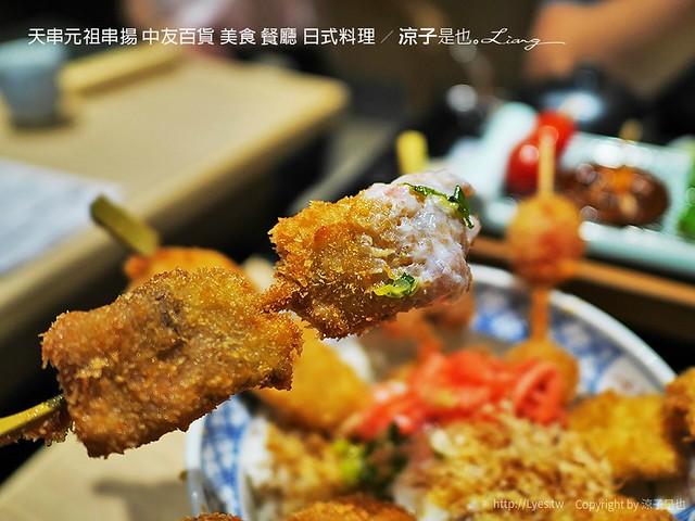 天串元祖串揚 中友百貨 美食 餐廳 日式料理 22