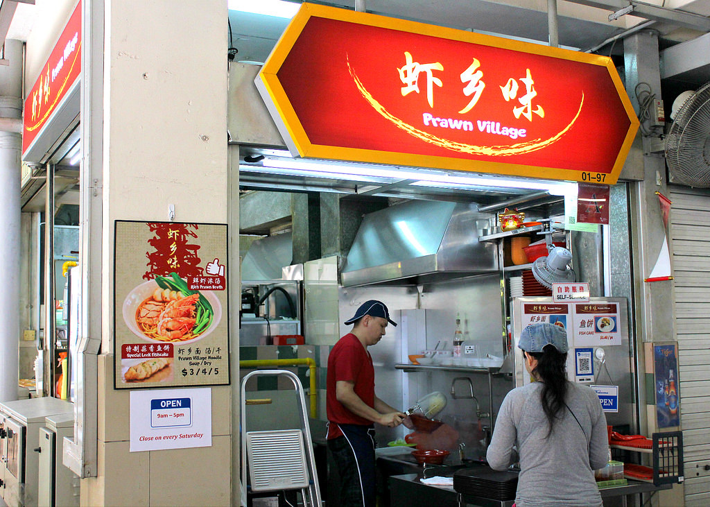 Golden Mile Food Centre: Prawn Village