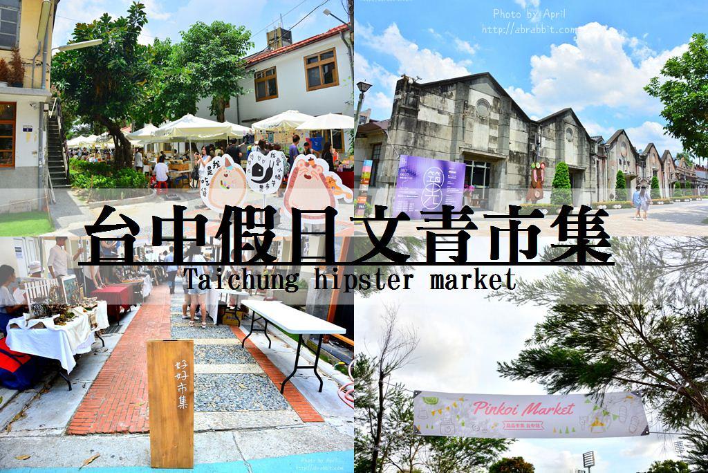 taichungmarket