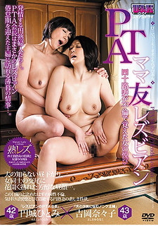 AUKG-388 PTA Ladies' Lesbians ~ The Pleasure Of A Woman Who Remembered His Wife With An Affair ~