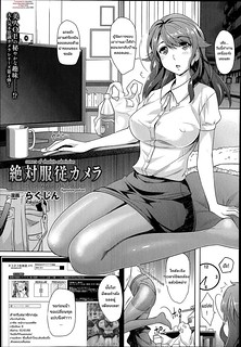 [Rakujin] Zettai Fukujuu Camera -Iinari Podcast- l Camera of Absolute Submission – Hypnotism Podcast (COMIC Unreal 2014-10 Vol. 51) [Thai ภาษาไทย] [N✟Rman]
