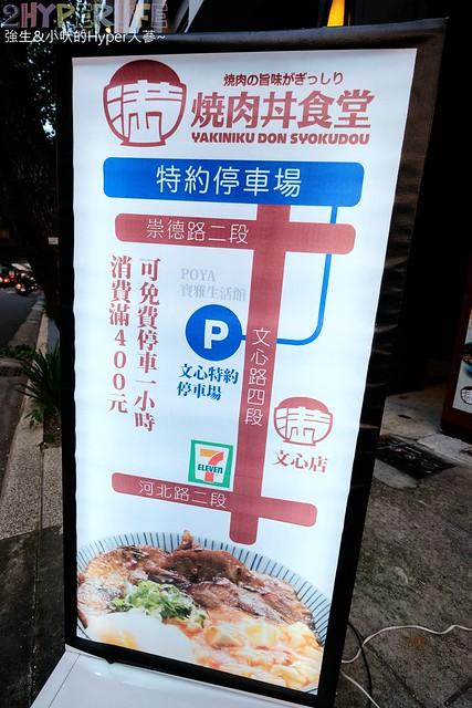 滿燒肉丼食堂 (1)