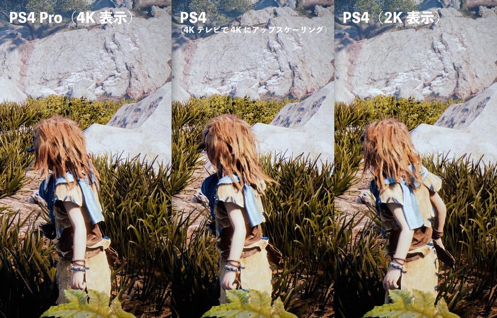 PS4 ProとPS4 4Kと2Kの比較