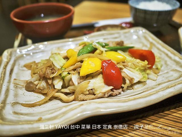 彌生軒 YAYOI 台中 菜單 日本 定食 崇德店 34