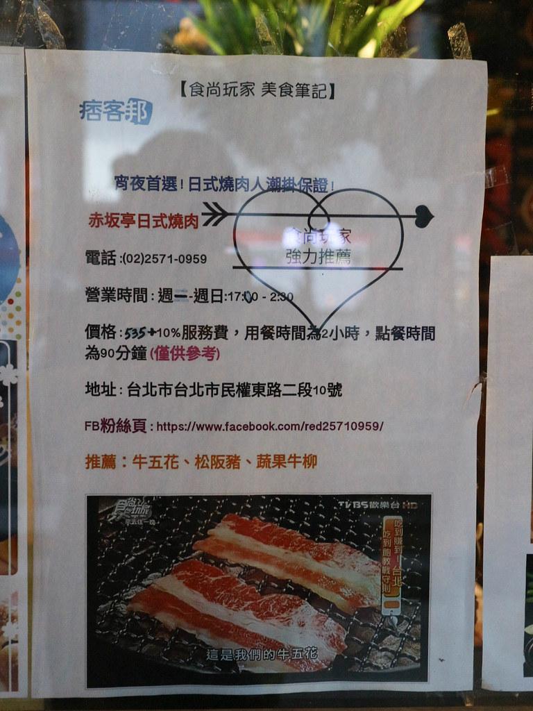 赤坂亭日式燒肉 (3)