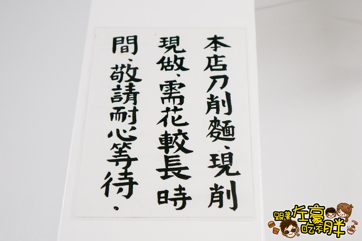 鳳山大陸刀削麵-4