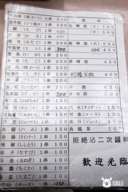 八重勝炸串-7