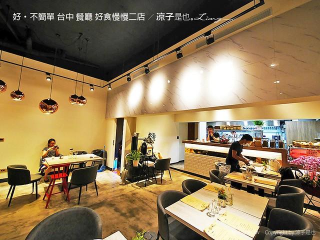 好·不簡單 台中 餐廳 好食慢慢二店 6